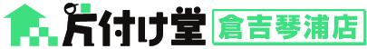 片付け堂倉吉琴浦店ロゴ
