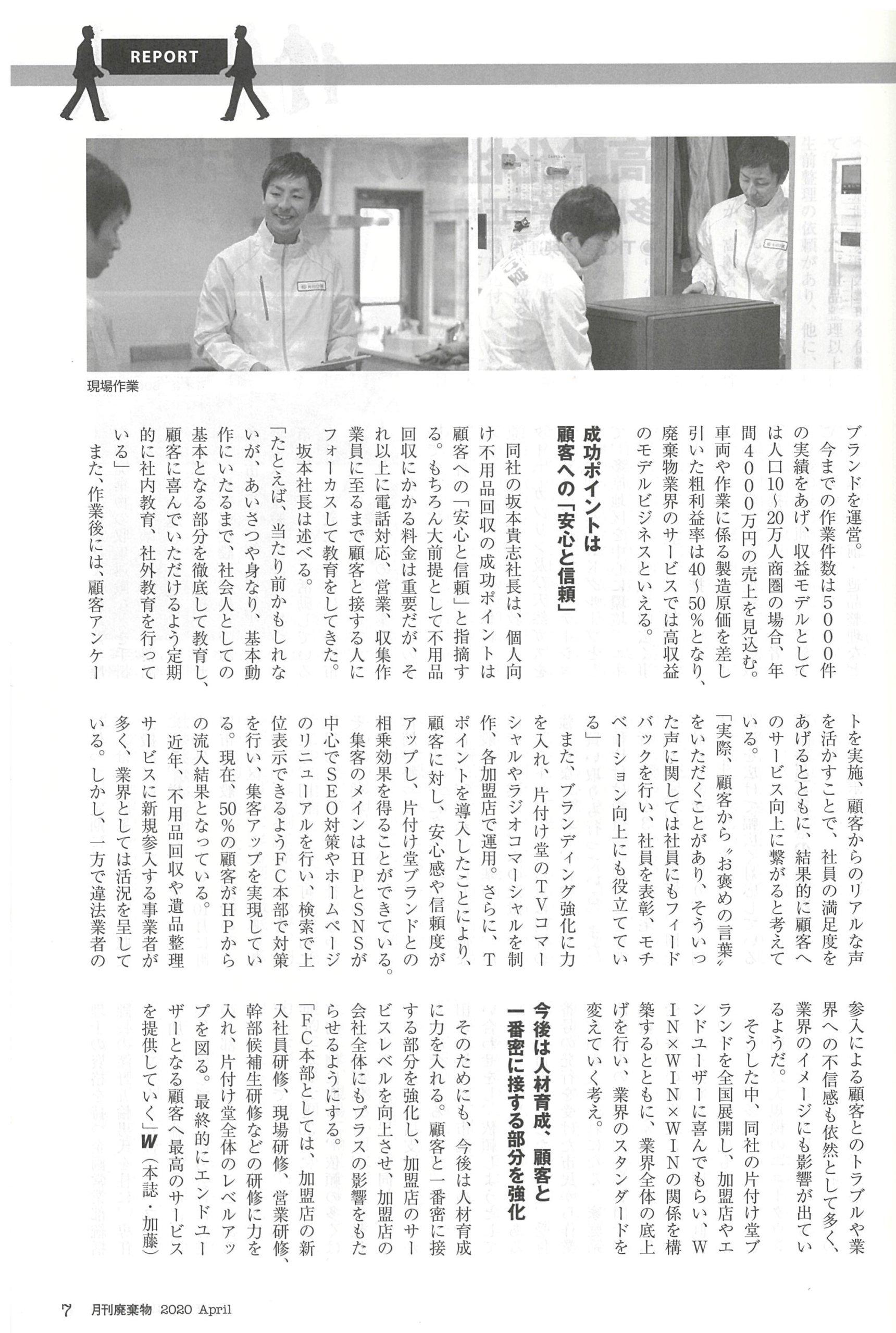 月刊廃棄物①
