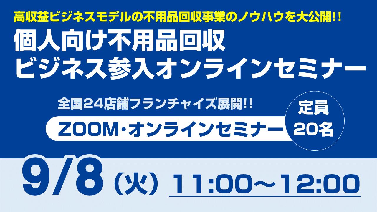9月8日オンラインセミナー