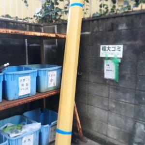 渋谷区粗大ごみ回収