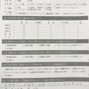渋谷区粗大ごみ回収のアンケート