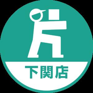 片付け堂下関店ロゴ