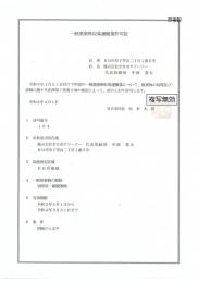 ゴミ 袋 市 廿日市 令和2年4月1日から、事業ごみ(一般廃棄物)の分別区分が変わりました。