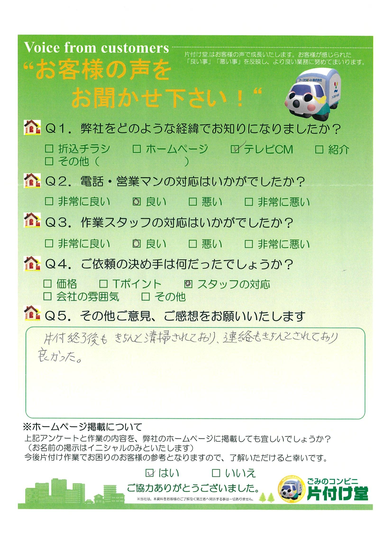 5.11_お客様の声2017.09.19