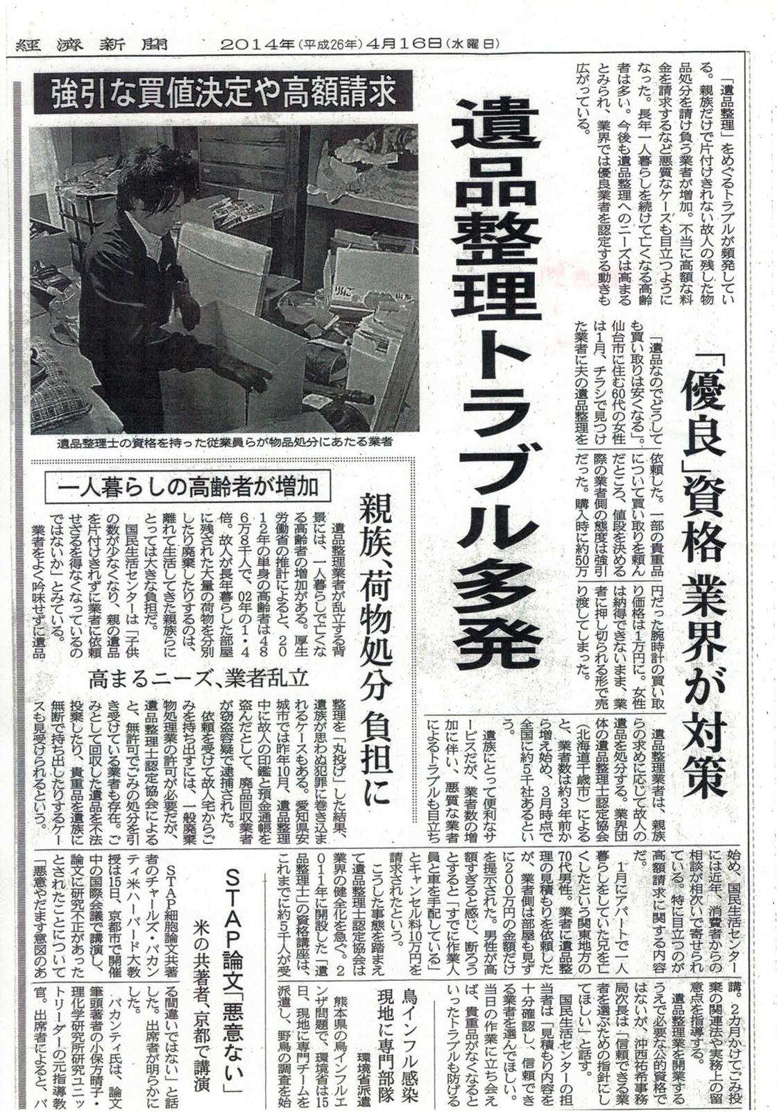 経済新聞(2014.04.16)