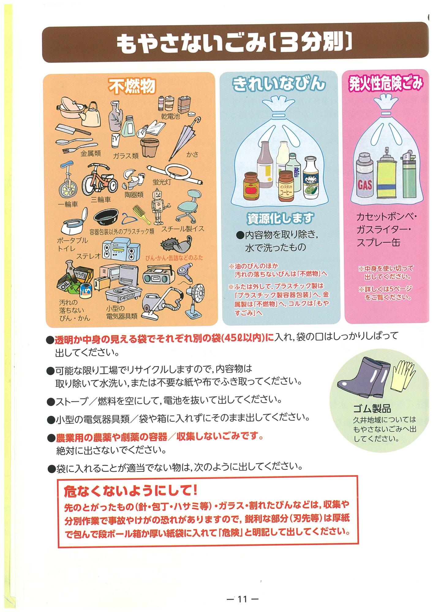 市 ゴミ 分別 広島 広島でおすすめのゴミ回収業者8選!【不用品の処分にお困りの方】