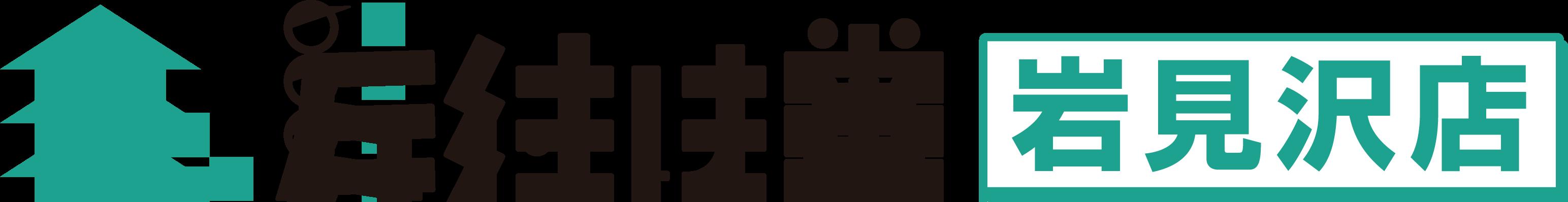 片付け堂岩見沢店ロゴ