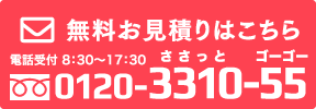片付け堂の電話番号