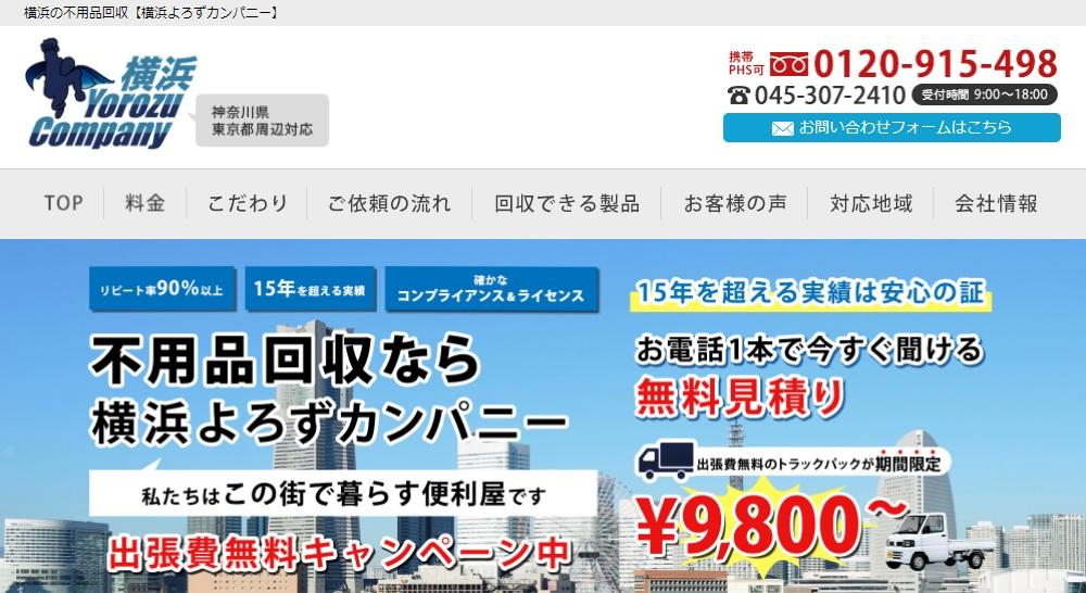 横浜よろずカンパニーの公式ホームページ