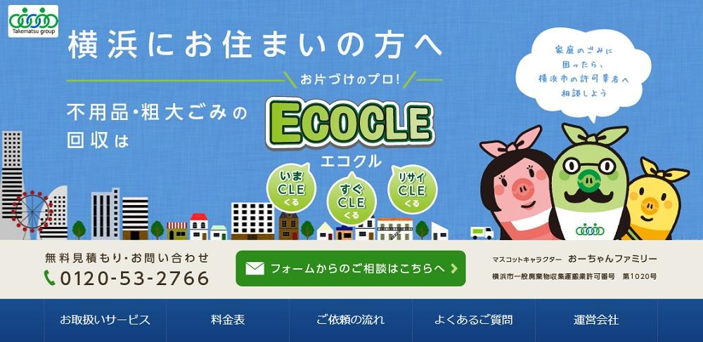 エコクルの公式ホームページ