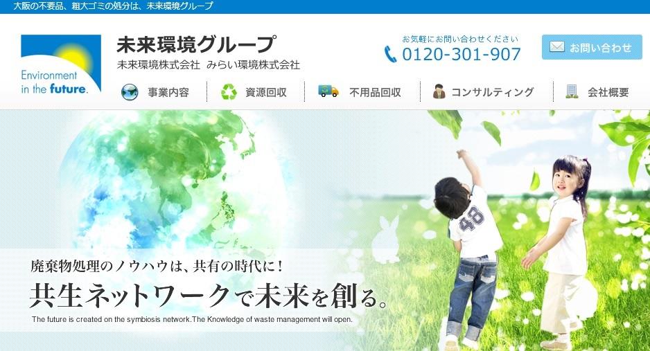未来環境グループの公式ホームページ