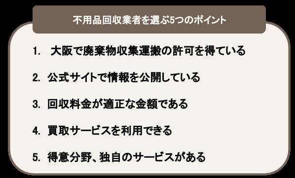 大阪の不用品回収業者を選ぶポイント