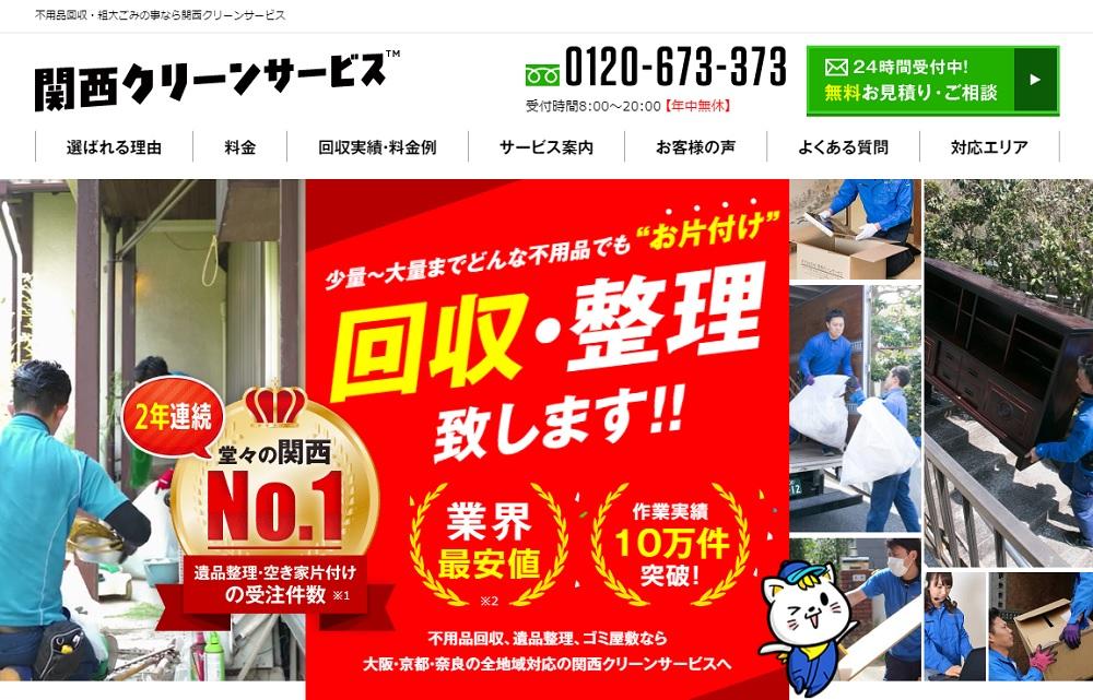 関西クリーンサービスの公式ホームページ