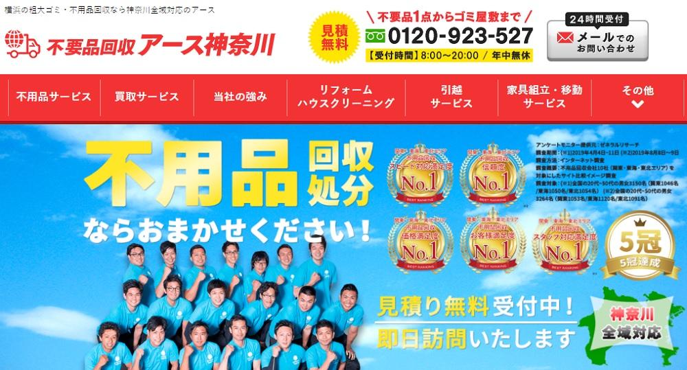 アース神奈川の公式ホームページ