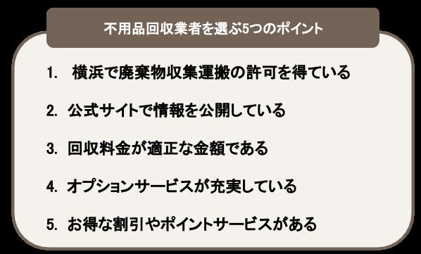 横浜の不用品回収業者を選ぶ5つのポイント
