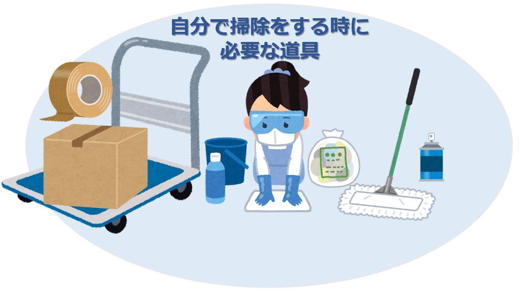 自力でゴミ屋敷を清掃する5つの方法
