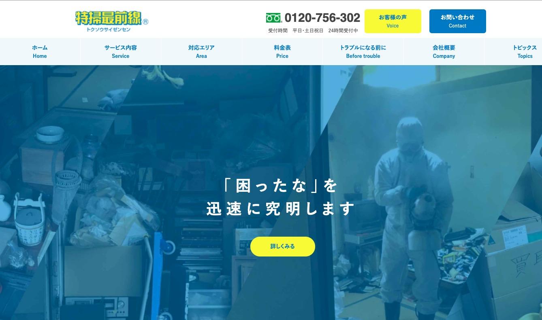 特掃最前線の公式ホームページ