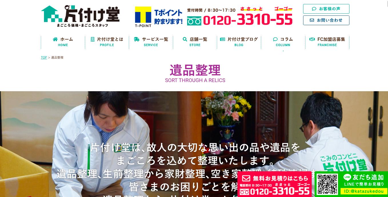 大阪の遺品整理業者の片付け堂