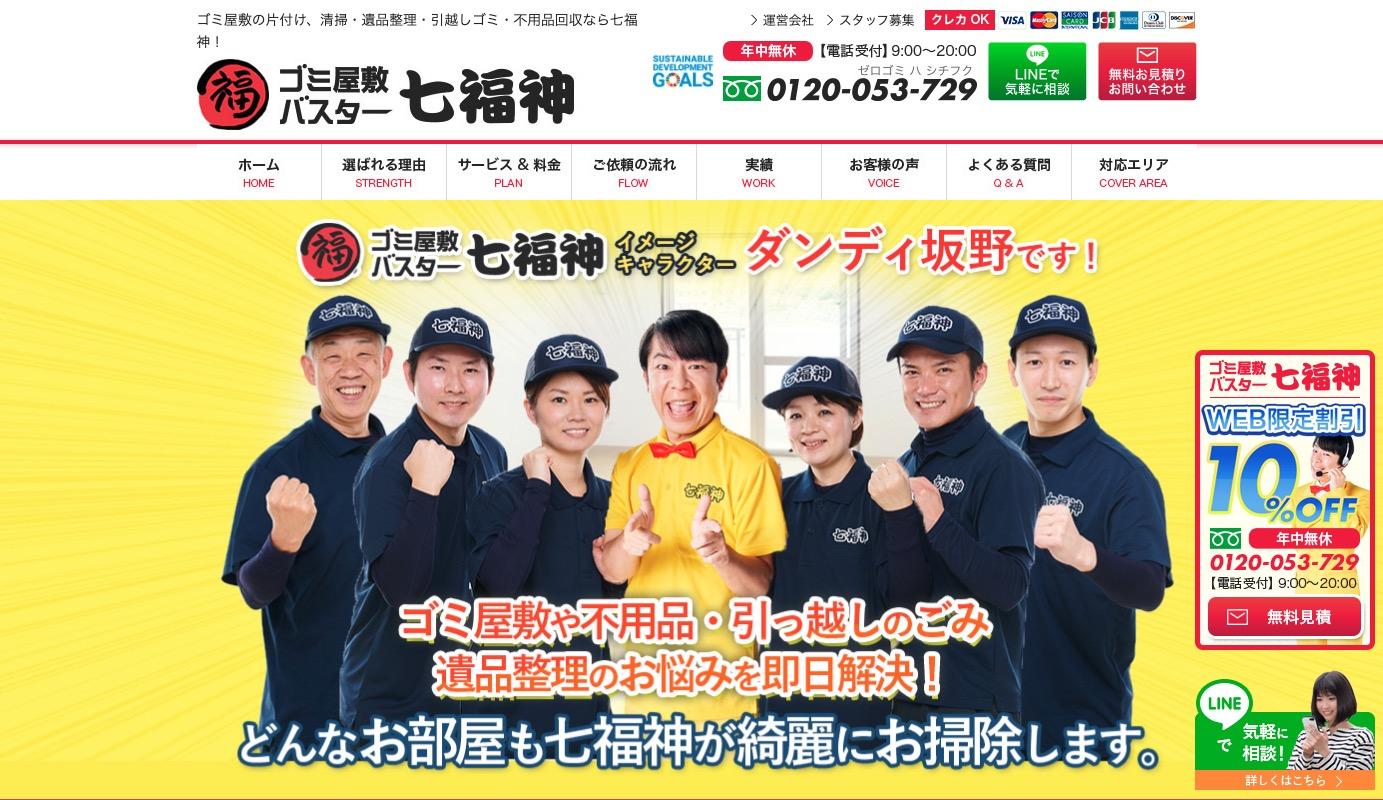 ゴミ屋敷バスター七福神公式ホームページ