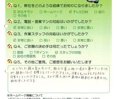 5.2_お客様の声2017.05.01