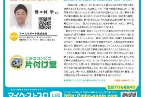6.1_山陰中央新報(1月23日)に解体工事のプロとして掲載されました。