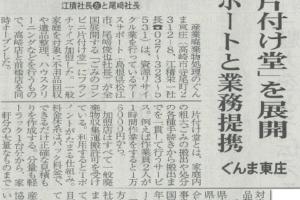 ぐんま経済新聞H30.11.1 片付け堂 群馬